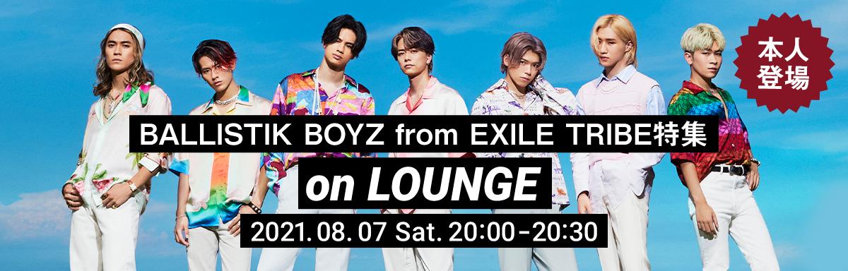 メンバー登場 BALLISTIK BOYZ from EXILE TRIBE特集 on LOUNGE 2021年8月7日 土曜日 20:00〜20:30開催