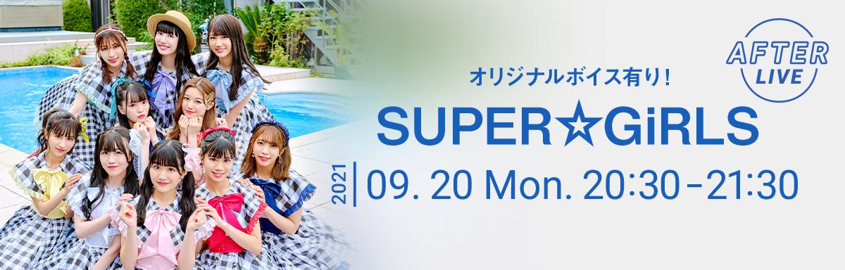 SUPER☆GiRLS 公式アフターパーティー on LOUNGE 2021年9月20日 月曜日 20:30〜21:30 開催