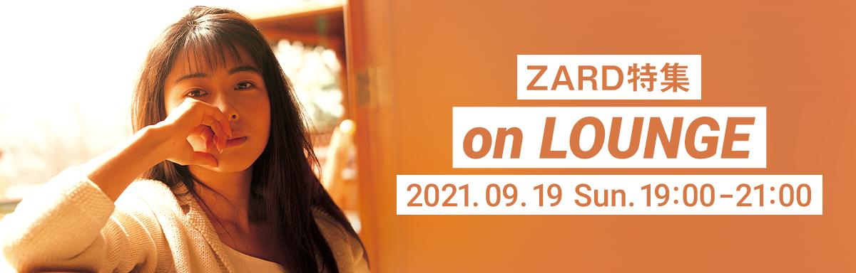 ZARD特集 on LOUNGE 2021年9月19日 日曜日 19:00〜21:00開催