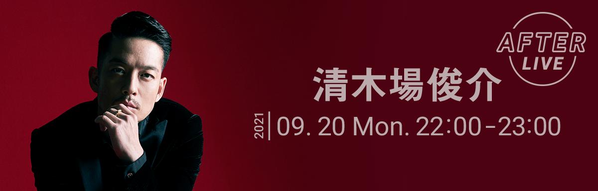 清木場俊介 公式アフターパーティー on LOUNGE 2021年9月20日 月曜日 22:00〜23:00 開催