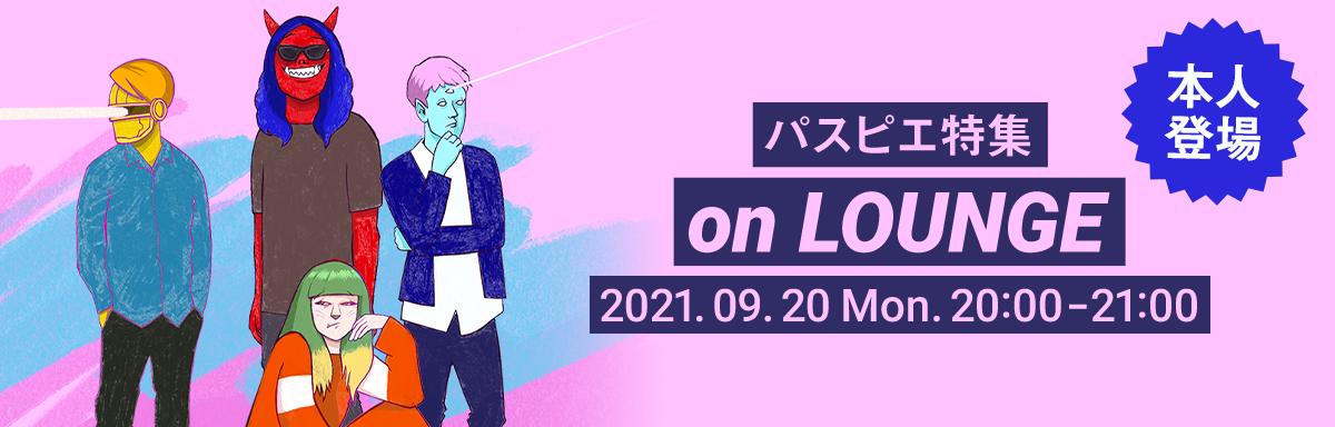 パスピエ特集 on LOUNGE 2021年9月20日 月曜日 20:00〜21:00開催