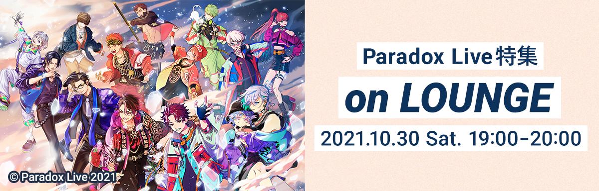 Paradox Live 特集 on LOUNGE 2021年10月30日 土曜日 19:00〜20:00 開催
