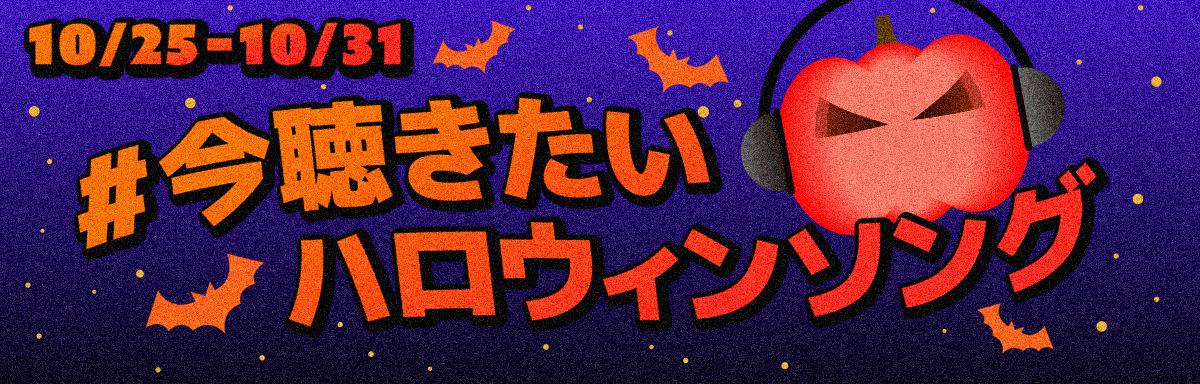 10/25-10/31 #今聴きたいハロウィンソング