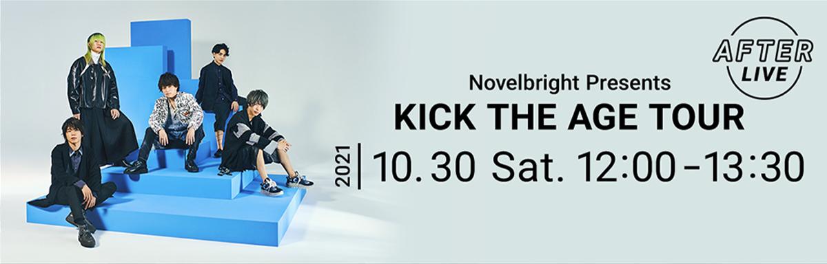 Novelbright Presents「KICK THE AGE TOUR」公式アフターパーティーvol.3  on LOUNGE 2021年10月30日 土曜日 12:00〜13:30 開催
