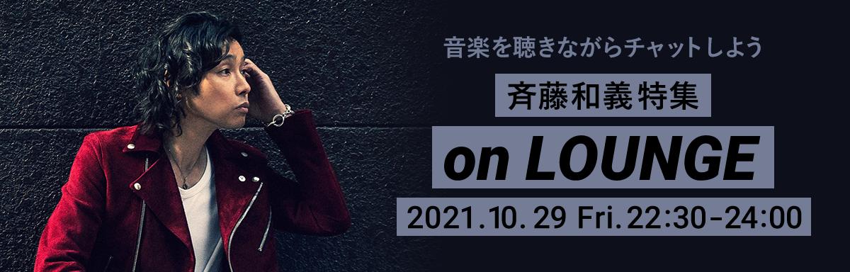 斉藤和義 特集 on LOUNGE 2021年10月29日 金曜日 22:30〜24:00 開催