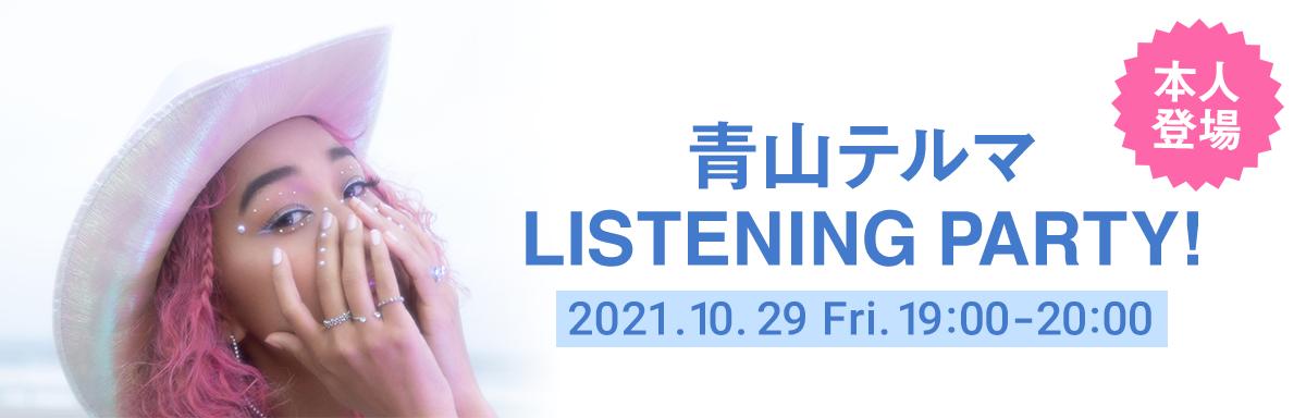 本人登場 青山テルマ特集 on LOUNGE 2021年10月29日 金曜日 19:00〜20:00 開催